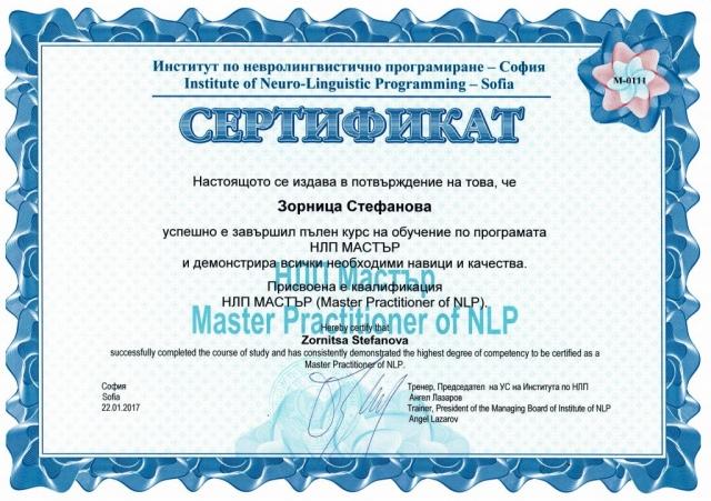 НЛП Мастър