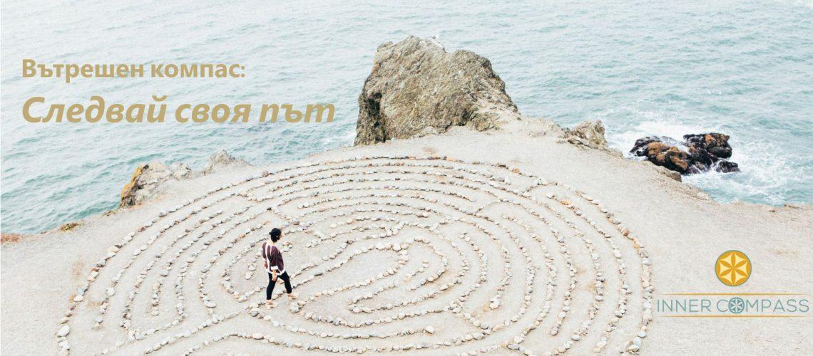 follow your way